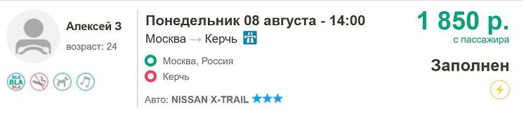 Как добраться до Крыма
