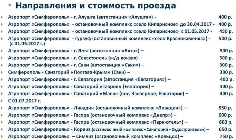 Цены на автобус из аэропорта Симферополя в города Крыма
