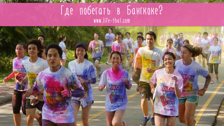 Где побегать в Бангкоке? Парки Бангкока