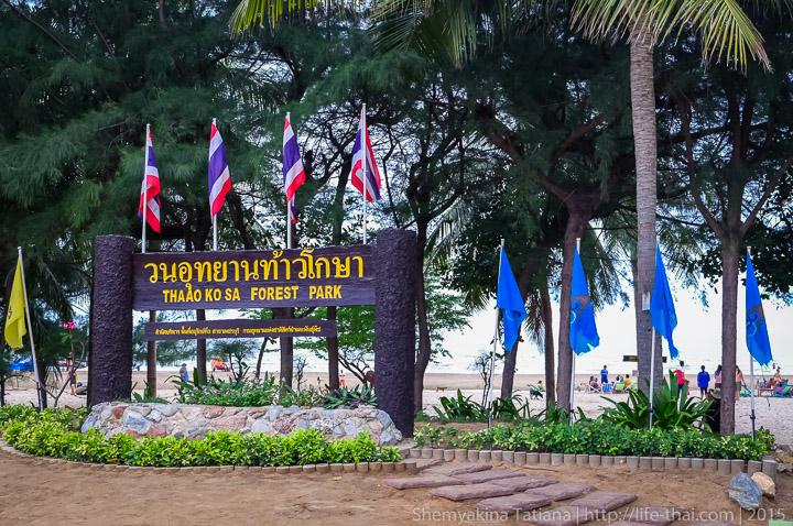 Thaao Ko Sa национальный парк, Таиланд