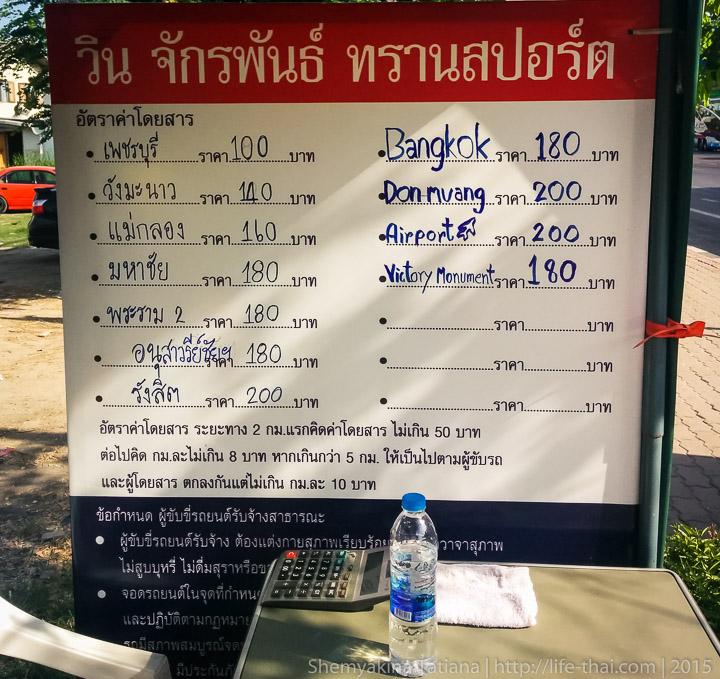 Цены на автобусы в Бангкок из Хуа Хина