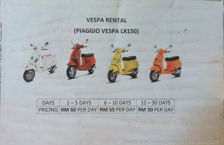 Цены на аренду байка на Пенанге, Малайзия