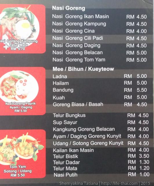 Цены на еду в Малайзии, остров Пенанг