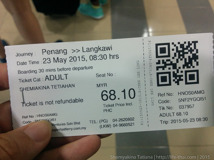 Билет на паром Пенанг-Лангкави