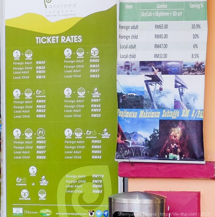 Цены на канатную дорогу, Лангкави, Малайзия