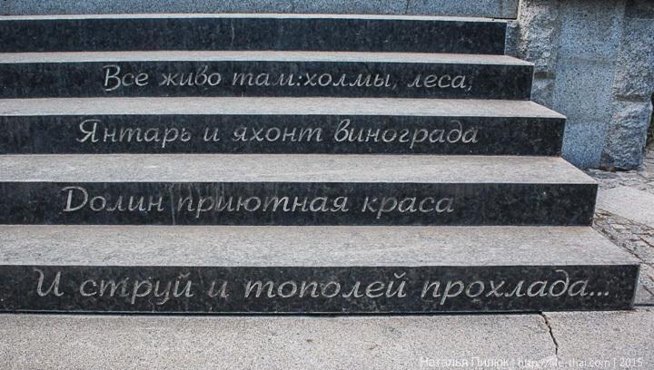 Поэтическая лестница, Партенит, Крым