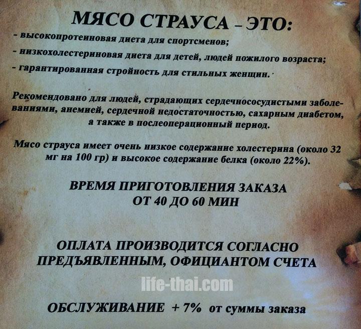 Страусовая ферма в Керчи, цены
