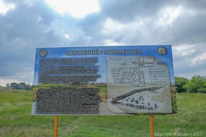 Раскопки города Мирмекий, Керчь, Крым