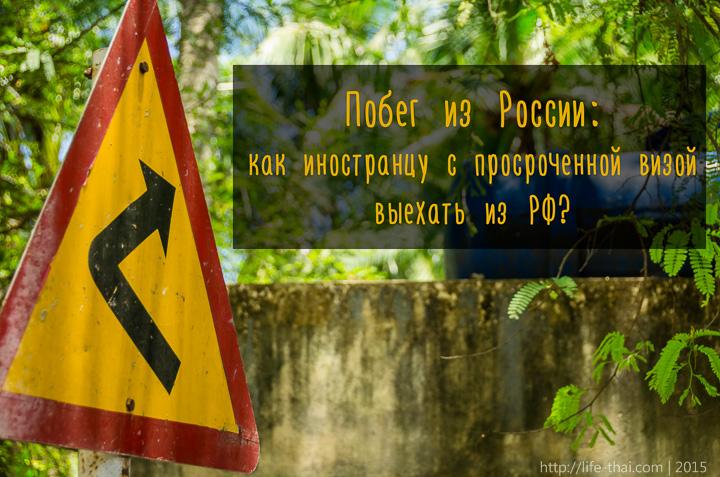 Как иностранцу с просроченной визой выехать из РФ