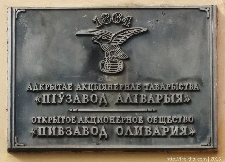 Белорусский язык, Беларусь