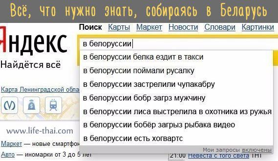 Что нужно знать, собираясь в Беларусь