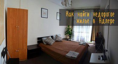 Недорогое жилье в Адлере