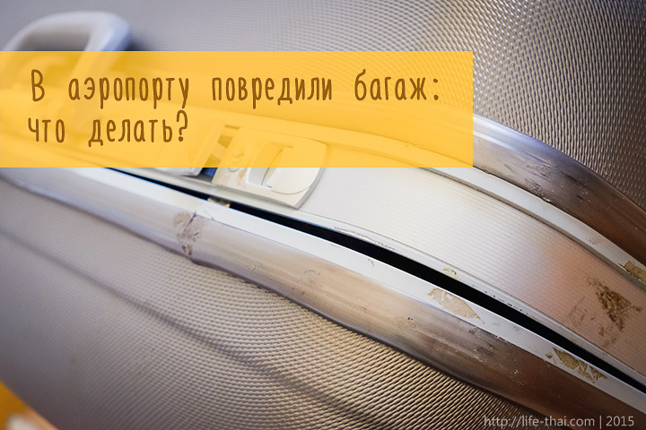 Повреждённый багаж: что делать?