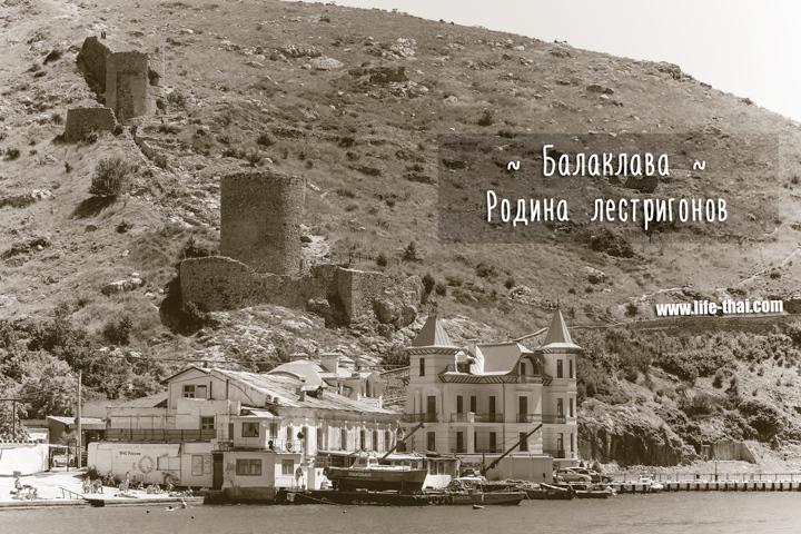 Балаклава, интересные места Крыма