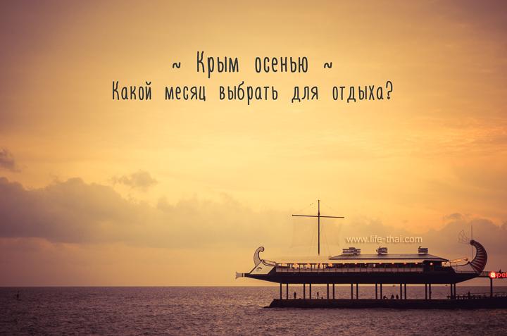 Крым осенью. Отдых в Крыму осенью