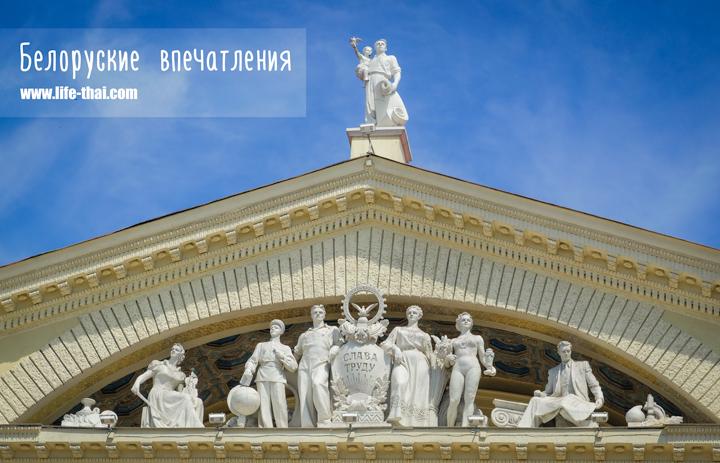 Впечатления от Беларуси