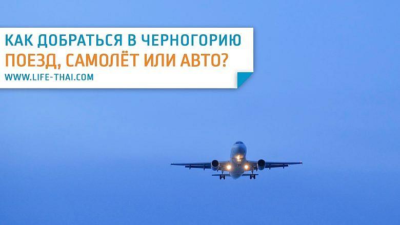 Как добраться в Черногорию: самолёт, авто или поезд