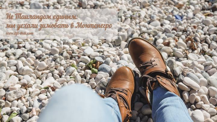 Мы уехали в Черногорию