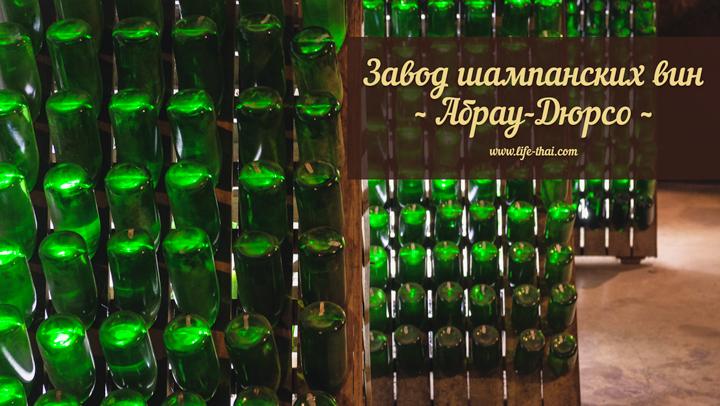 Абрау Дюрсо, шампанское