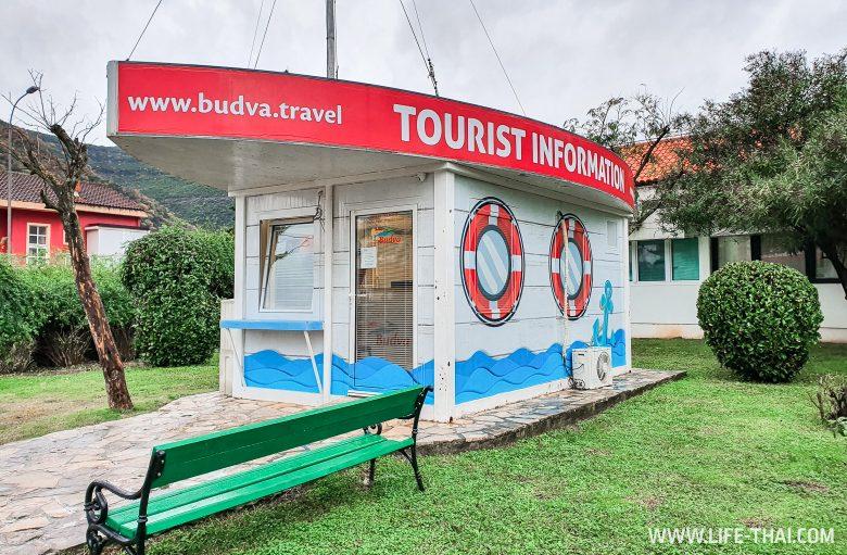 Регистрация в Черногории в Tourist Information