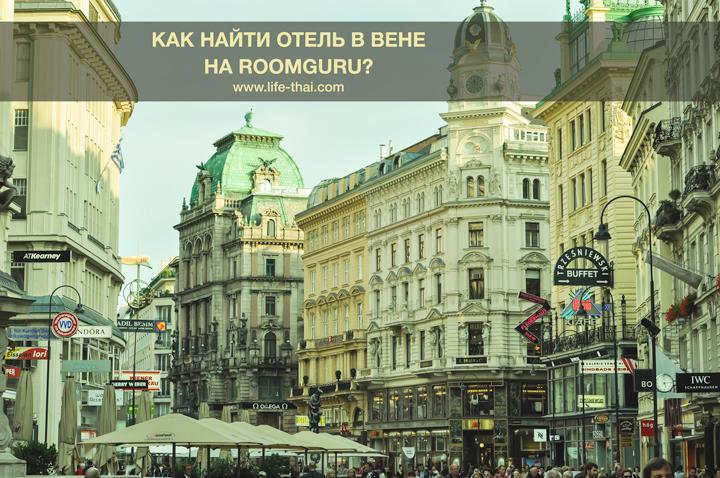 Вена. Как найти отель с помощью RoomGuru?