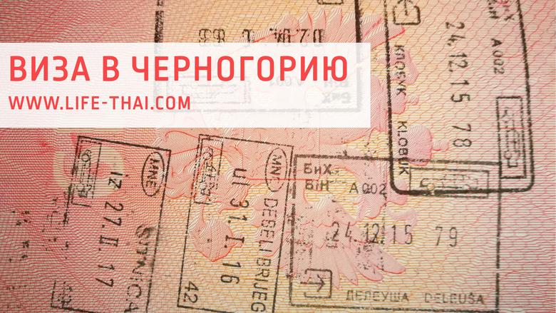 Виза в Черногорию для граждан России, Украины, Белоруссии, Казахстана