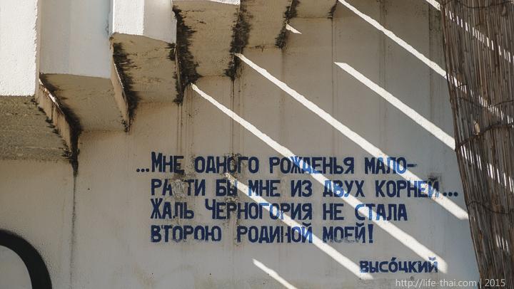 Высоцкий о Черногории