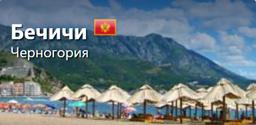 Апартаменты и отели в Бечичи, Черногория