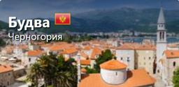 Апартаменты и отели в Будве, Черногория