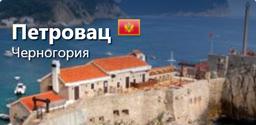 Апартаменты и отели в Петровац, Черногория