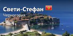 Апартаменты и отели в Свети-Стефан, Черногория