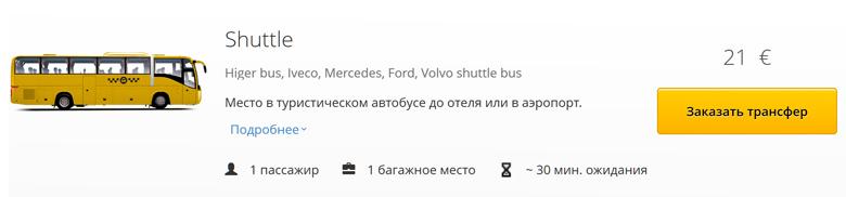 Как добраться из аэропорта Подгорицы в Будву дешево