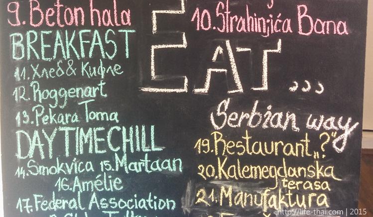 Где вкусно покушать в Белграде