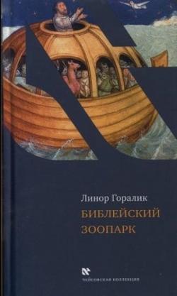 "Линор Горалик ""Библейский зоопарк"""