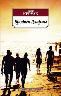 Книги о путешествиях, Бродяги Дхармы