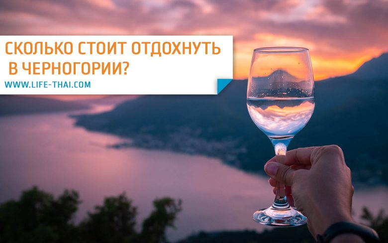 Цены в Черногории на отдых у моря