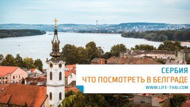 Что посмотреть в Белграде за 1-2-3 дня самостоятельно или с экскурсией