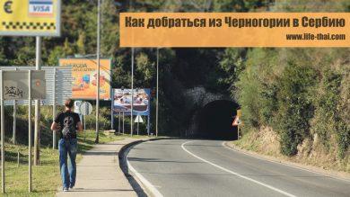 Как добраться из Черногории в Сербию
