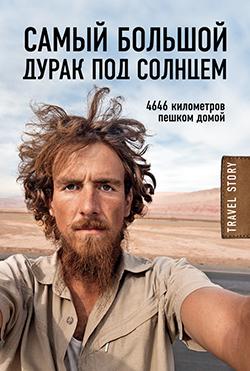 Книги о путешествиях, Самый большой дурак под солнцем