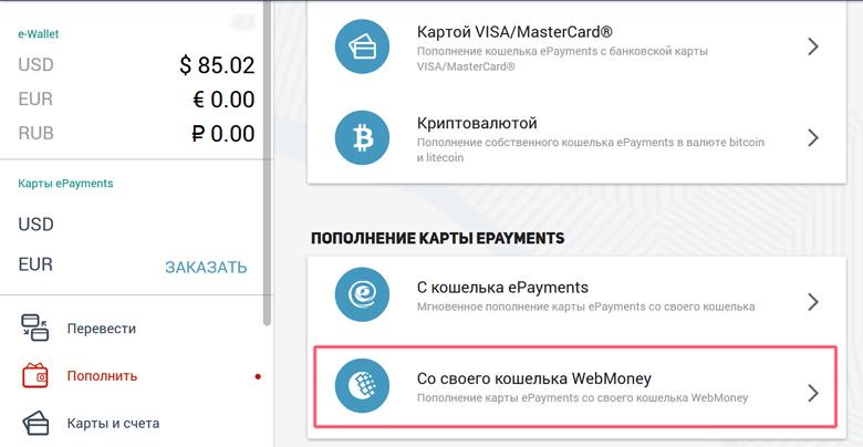 Как вывести вебмани на epayments
