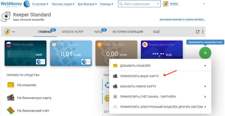 Как привязать карту epayments к вебмани