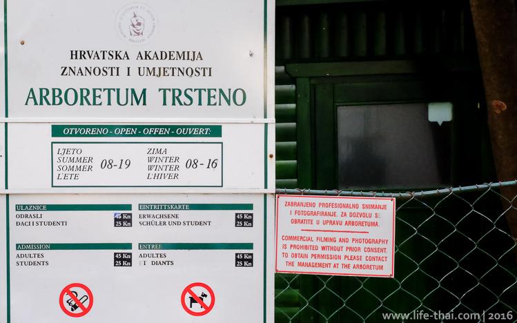 Трстено, Хорватия. Расписание и цены