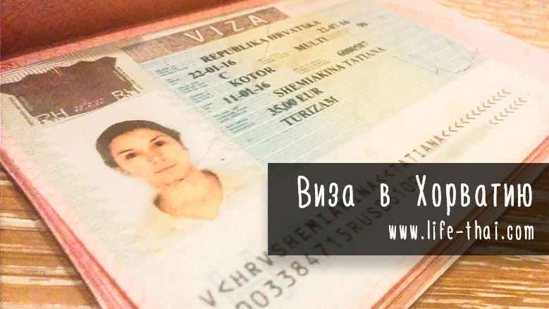 Как самостоятельно получить визу в Хорватию