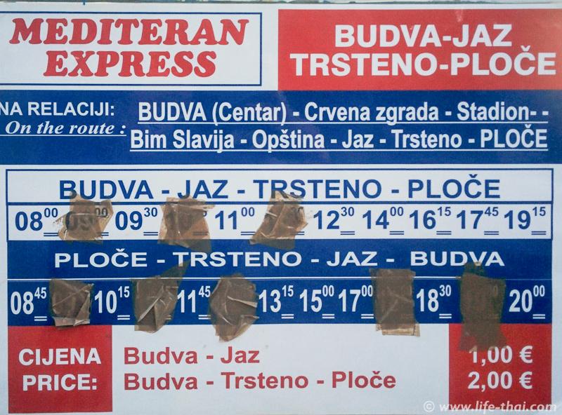 Расписание автобусов Будва-Яз-Плоче