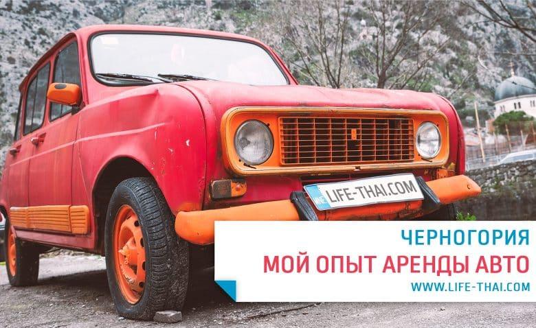 Аренда машин в черногории без залога и депозита автосалон шкода в москве официальный адреса