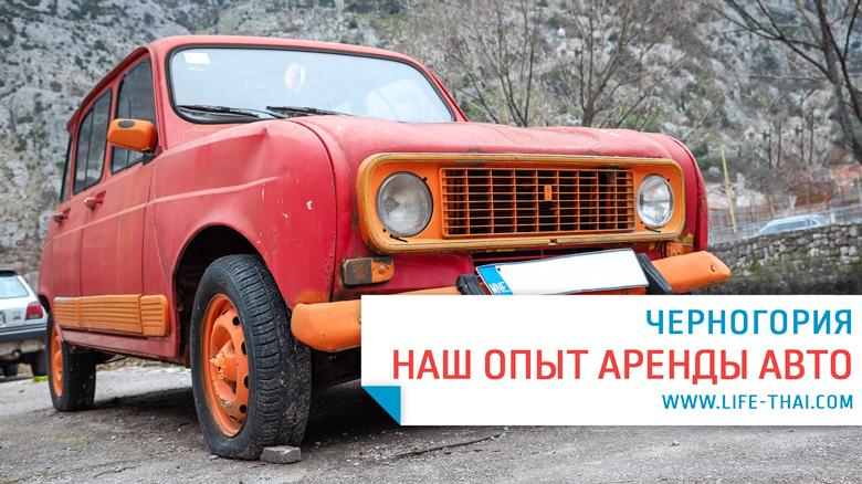 Аренда авто в Черногории. Цены, условия, прокаты без депозита. Наш отзыв об аренде машины