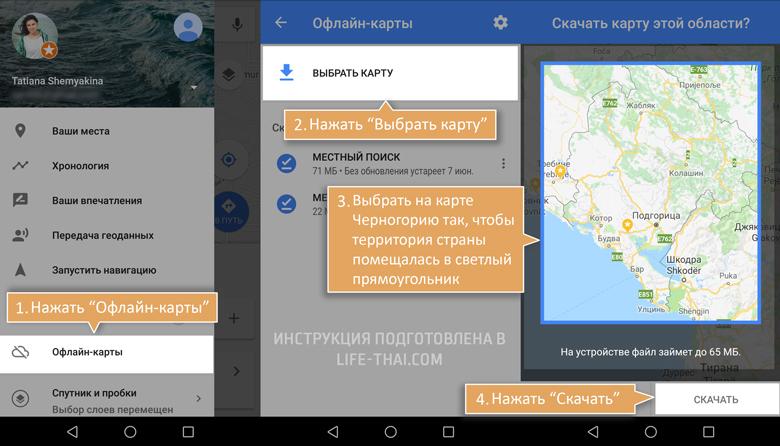 Навигатор на телефоне. Карты Черногории без интернета в машине