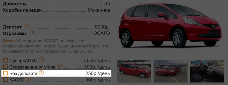 Как арендовать машину в Крыму без депозита?