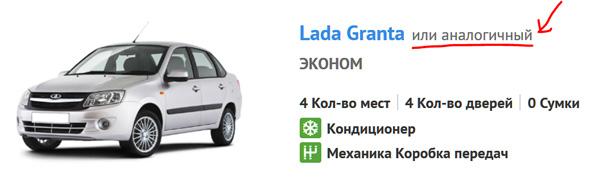 Аренда авто в Крыму: цены, условия, надёжные прокаты