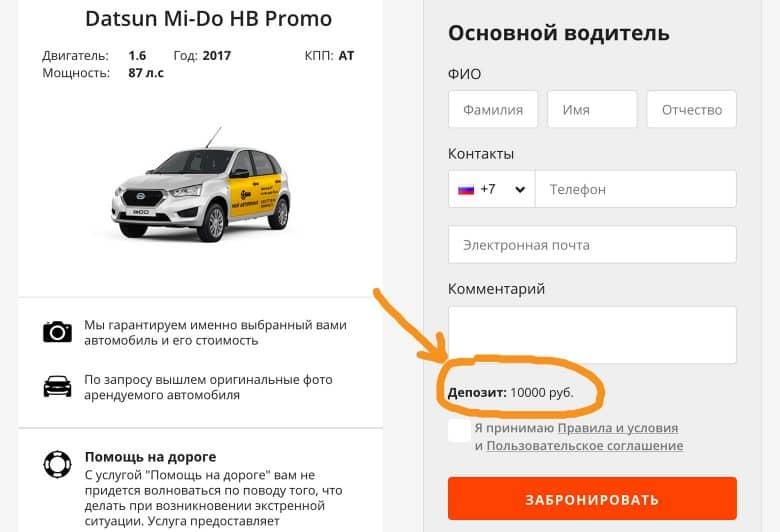 Аренда авто Datsun в Крыму